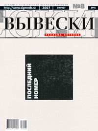vyv08-2007-cover.jpg