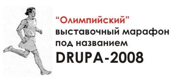 DRUPA1.jpg