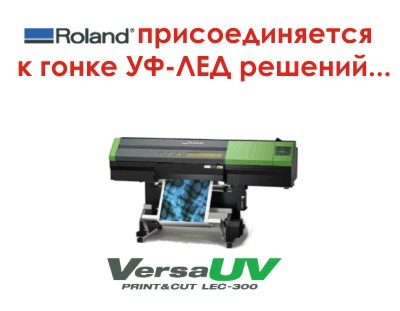 Roland connecting with race of UV-LED system.JPG