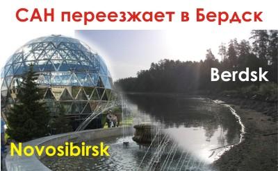 SUN move to Berdsk.jpg